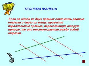 ТЕОРЕМА ФАЛЕСА Если на одной из двух прямых отложить равные отрезки и через и