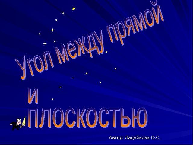 Автор: Ладейнова О.С.