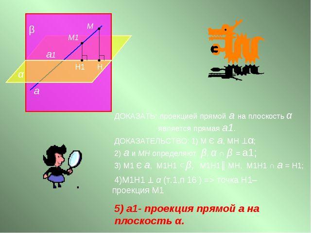 ДОКАЗАТЬ: проекцией прямой а на плоскость α является прямая а1. ДОКАЗАТЕЛЬСТВ...