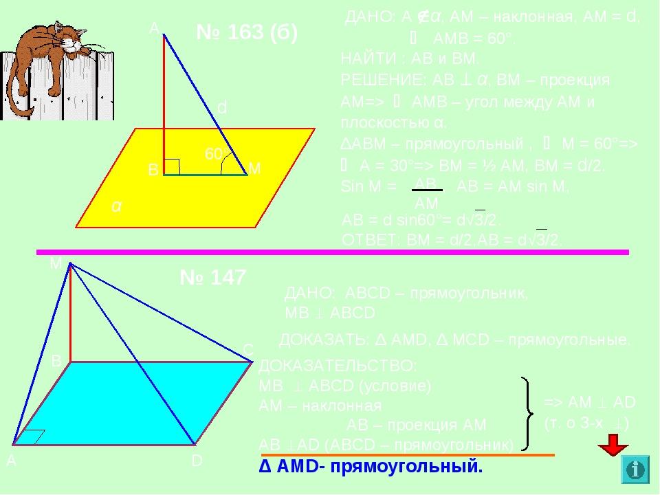AB = d sin60°= d√3/2. ОТВЕТ: ВМ = d/2,AB = d√3/2. (т. о 3-х ) => АМ  AD А М...