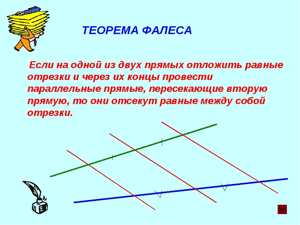 ТЕОРЕМА ФАЛЕСА Если на одной из двух прямых отложить равные отрезки и через и...