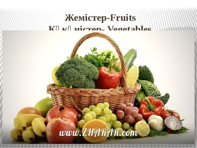 Жемістер-Fruits Көкөністер- Vegetables