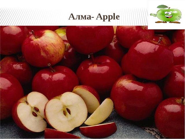 Алма- Apple