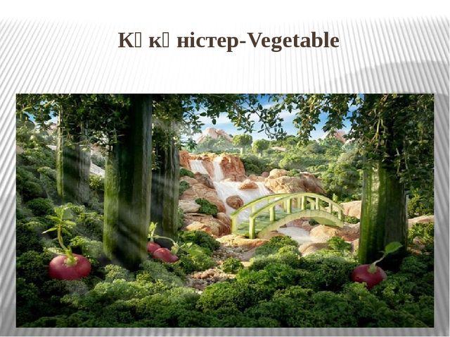 Көкөністер-Vegetable