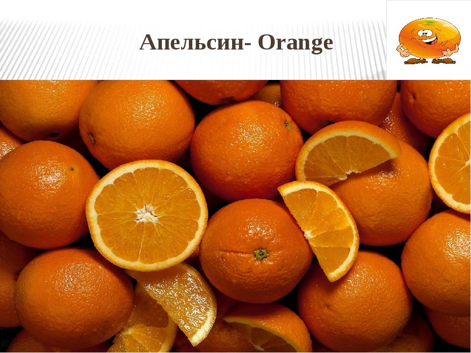 Апельсин- Orange