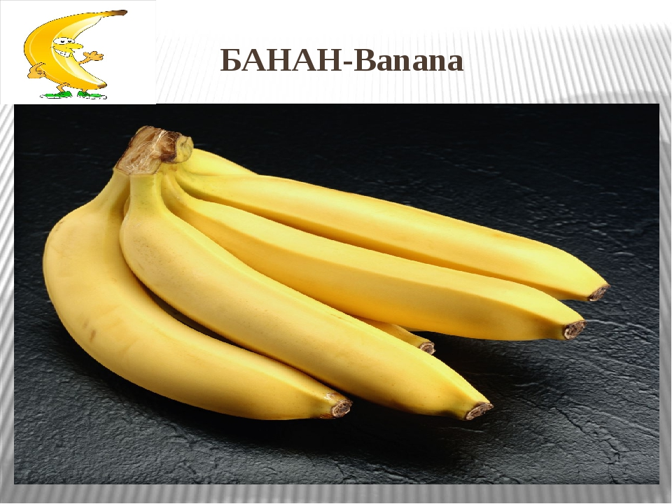 БАНАН-Banana