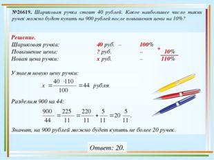 №26619. Шариковая ручка стоит 40 рублей. Какое наибольшее число таких ручек м