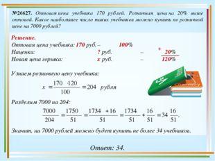 №26627. Оптоваяцена учебника 170 рублей. Розничная ценана 20% выше оптовой.