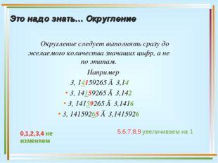 Округление следует выполнять сразу до желаемого количества значащих цифр, а