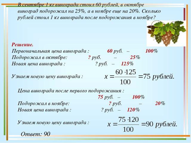 В сентябре 1 кг винограда стоил 60 рублей, в октябре виноград подорожал на 25...