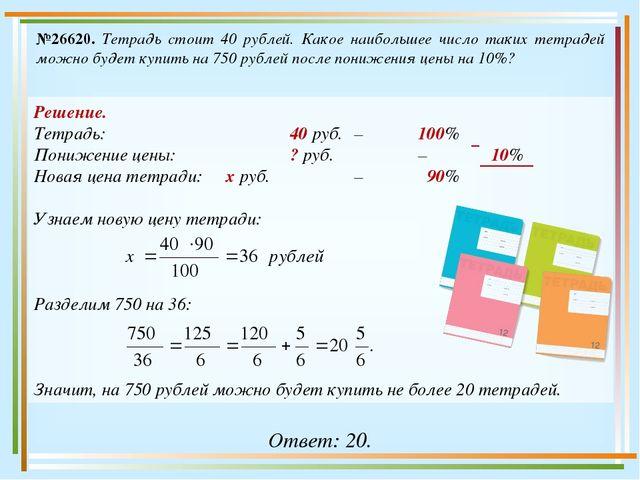 №26620. Тетрадь стоит 40 рублей. Какое наибольшее число таких тетрадей можно...