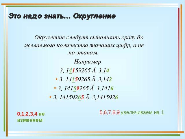 Округление следует выполнять сразу до желаемого количества значащих цифр, а...