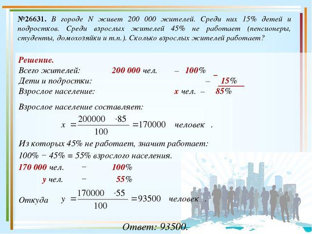 Решение. Всего жителей:200 000 чел.– 100% Дети и подростки:– 15%  Взр...