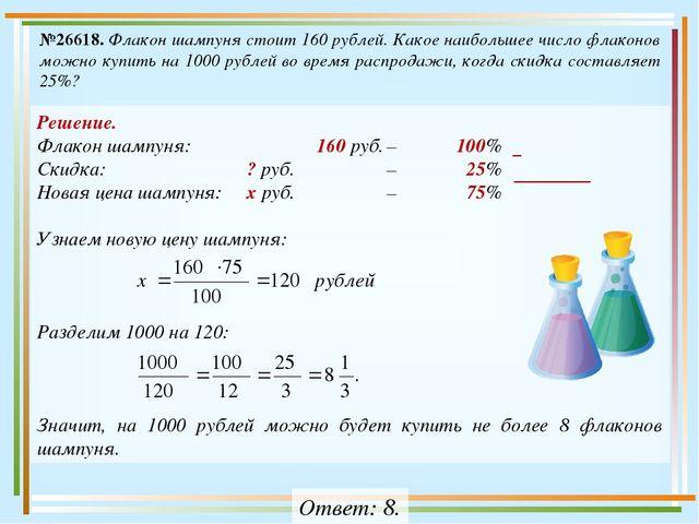 №26618. Флакон шампуня стоит 160 рублей. Какое наибольшее число флаконов можн...