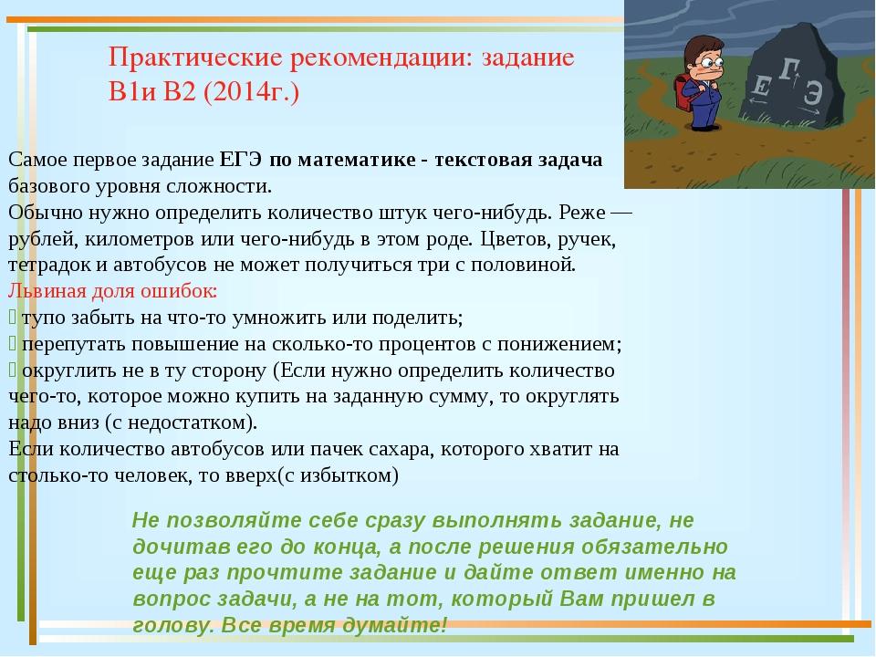 Самое первое задание ЕГЭ по математике - текстовая задача базового уровня сло...