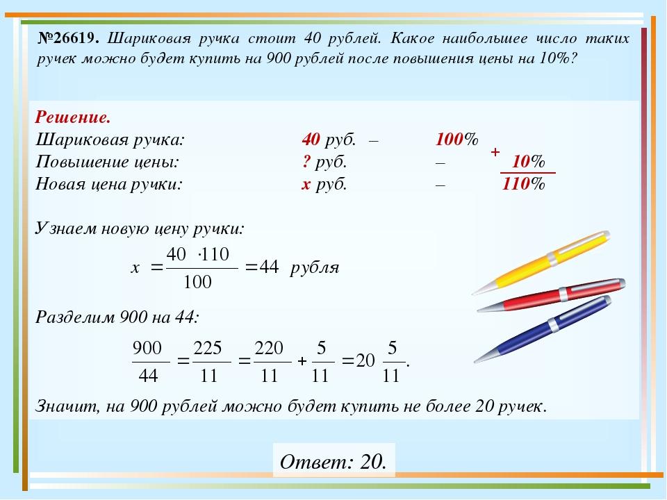 №26619. Шариковая ручка стоит 40 рублей. Какое наибольшее число таких ручек м...