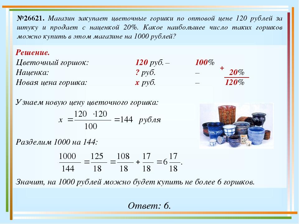 №26621. Магазин закупает цветочные горшки по оптовой цене 120 рублей за штуку...