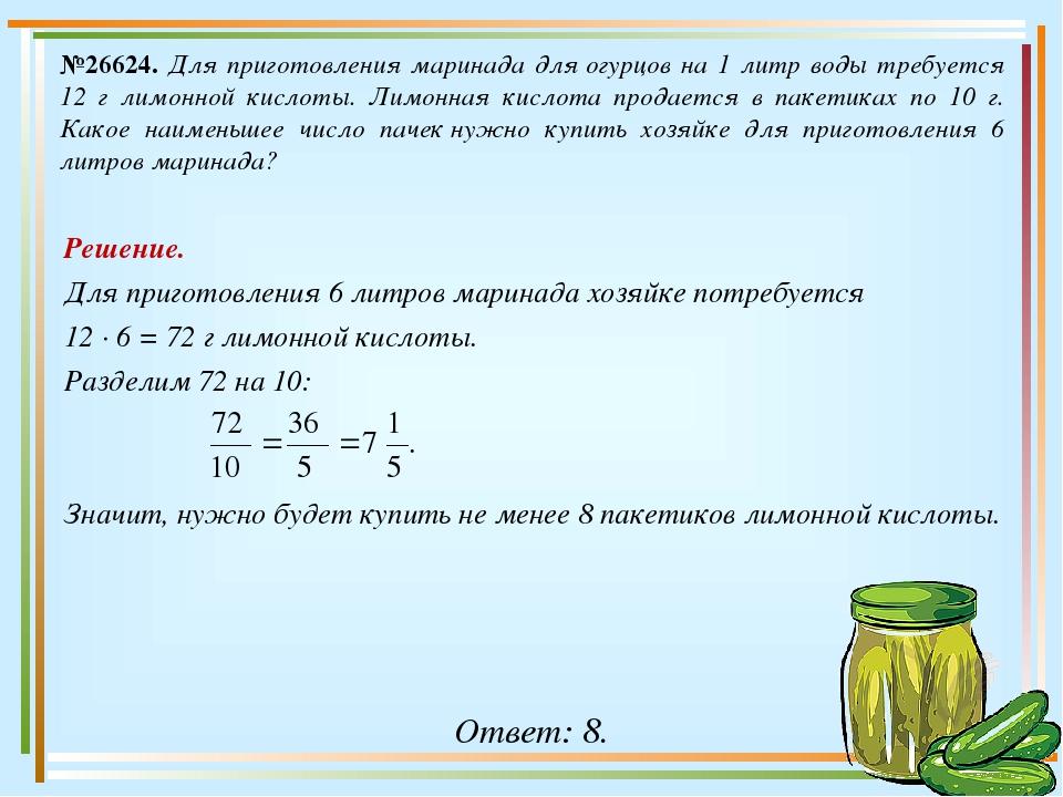 №26624. Для приготовления маринада дляогурцов на 1 литр воды требуется 12 г...