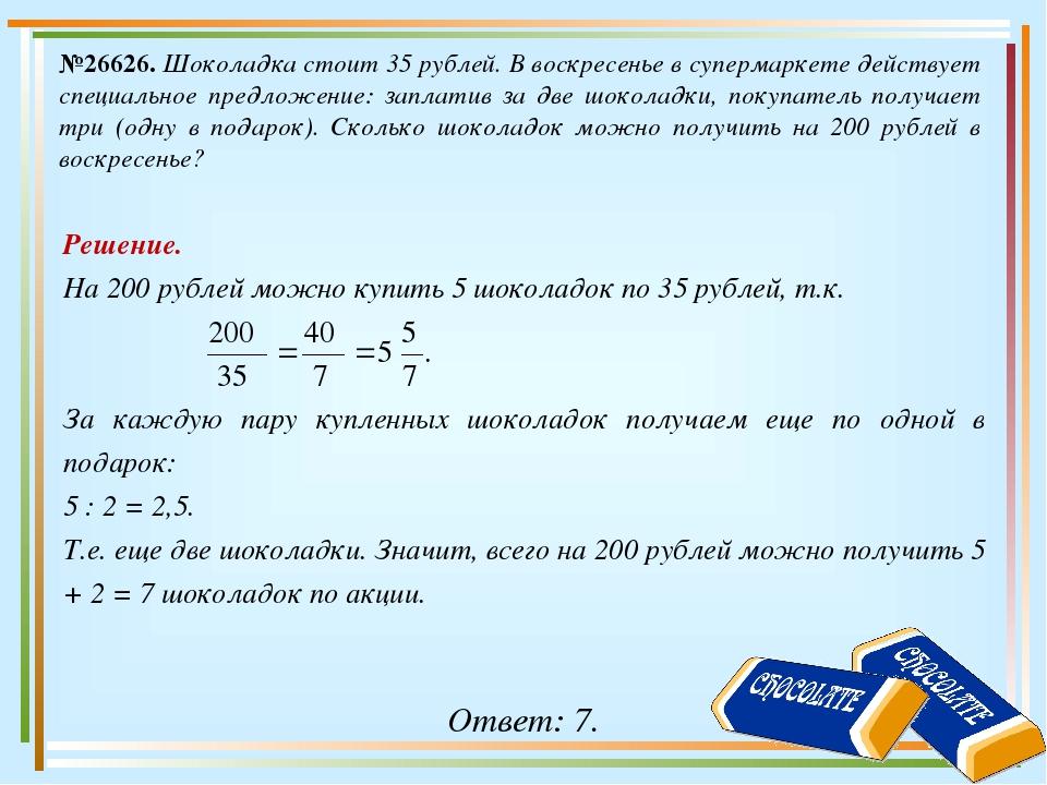 №26626. Шоколадка стоит 35 рублей. В воскресенье в супермаркете действует спе...