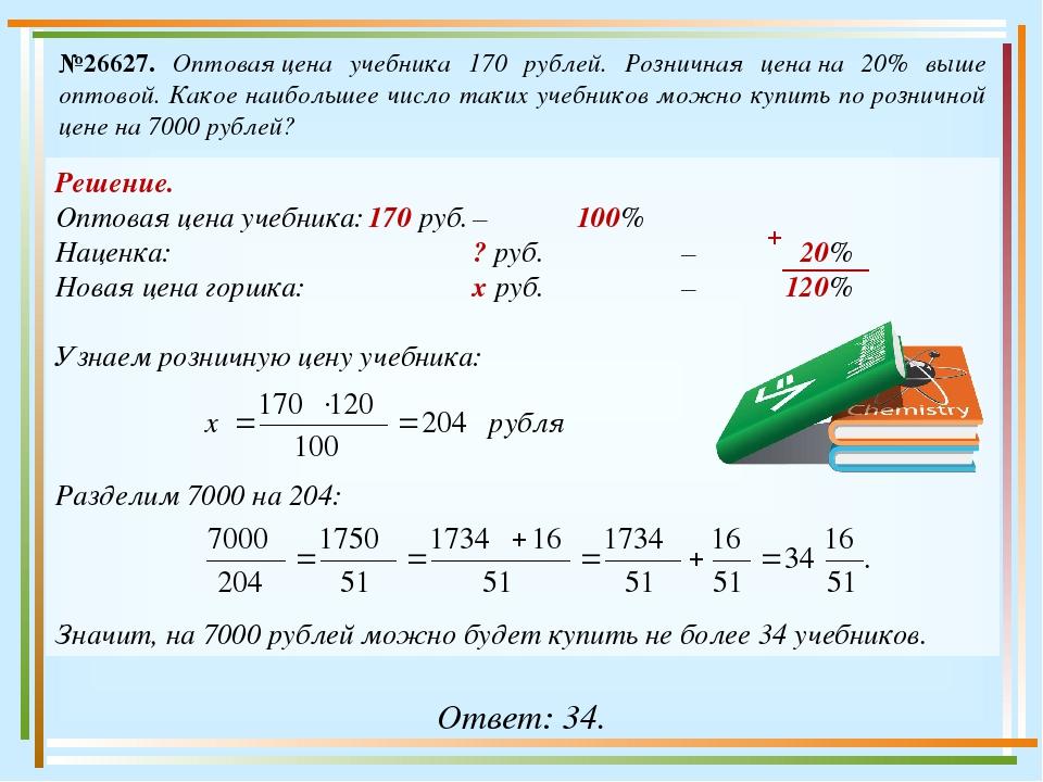 №26627. Оптоваяцена учебника 170 рублей. Розничная ценана 20% выше оптовой....