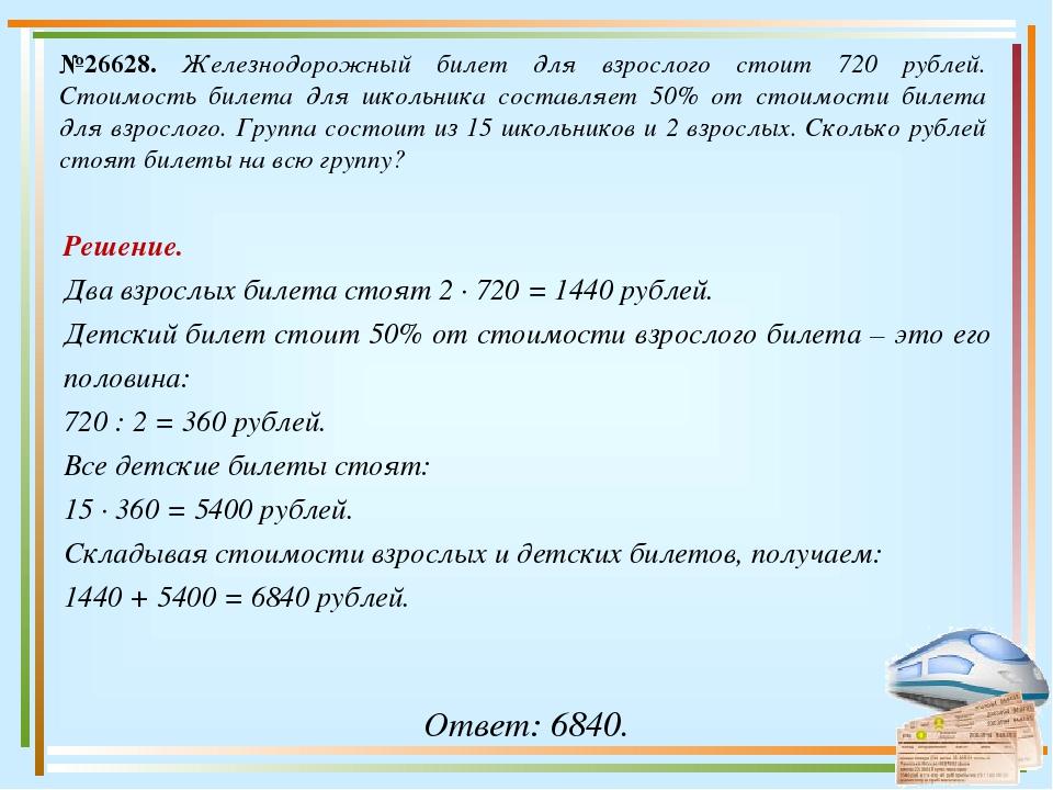 №26628. Железнодорожный билет для взрослого стоит 720 рублей. Стоимость билет...