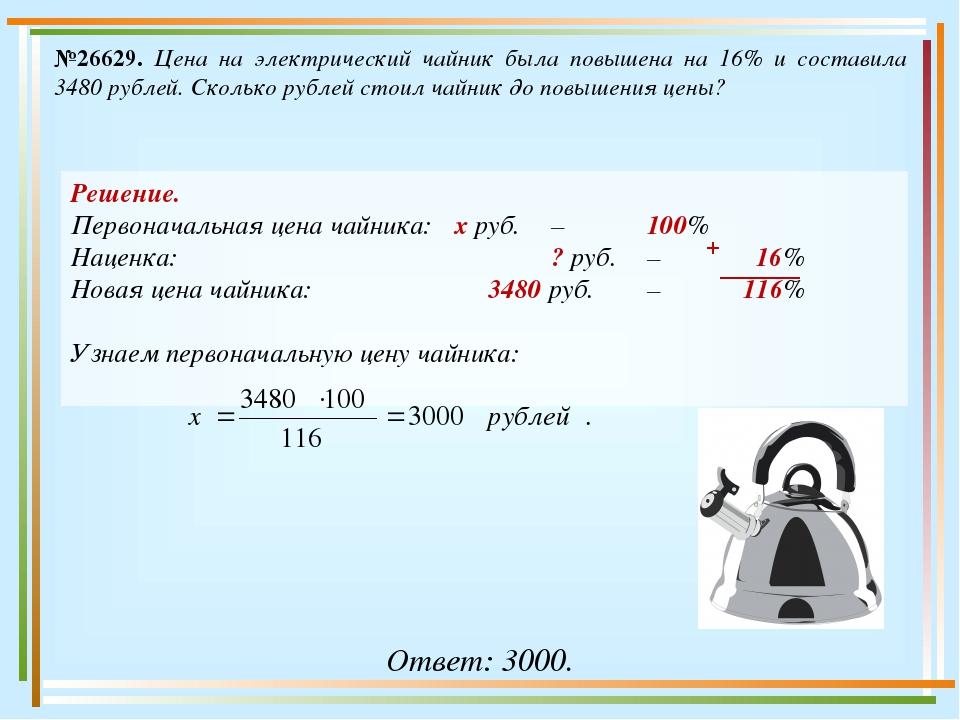 №26629. Цена на электрический чайник была повышена на 16% и составила 3480 ру...