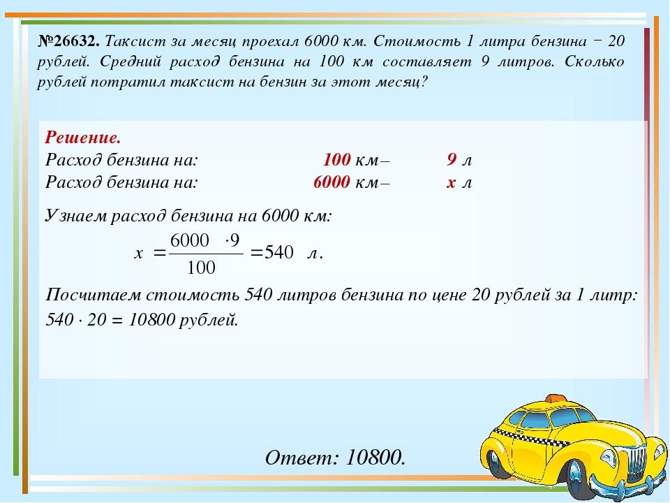 Решение. Расход бензина на: 100 км– 9 л Расход бензина на:6000 км–х л...