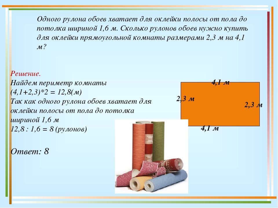 Одного рулона обоев хватает для оклейки полосы от пола до потолка шириной 1,6...