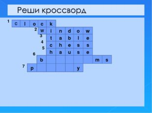 1 2 3 4 5 6 7 С l o c k W i n d o w t a b l e c h e s s h a u s e b m s p y