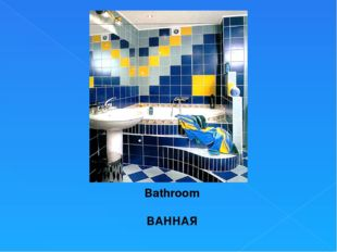 Bathroom ВАННАЯ