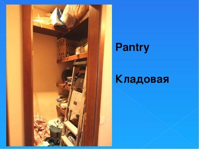 Pantry Кладовая