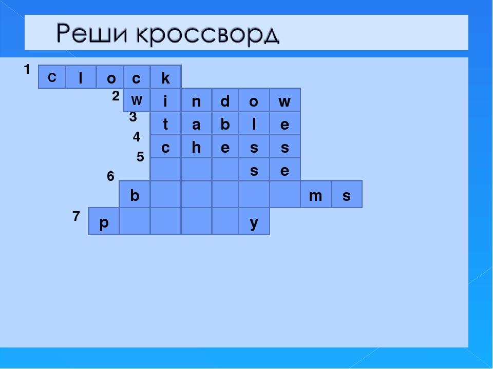 1 2 3 4 5 6 7 С l o c k W i n d o w t a b l e c h e s s s e b m s p y