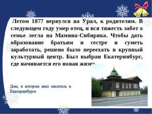 Летом 1877 вернулся на Урал, к родителям. В следующем году умер отец, и вся