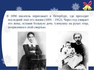 В 1890 писатель переезжает в Петербург, где проходит последний этап его жизн