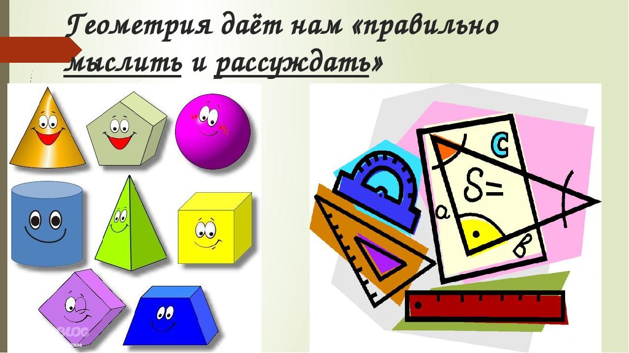 Геометрия даёт нам «правильно мыслить и рассуждать»