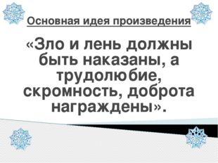 Основная идея произведения «Зло и лень должны быть наказаны, а трудолюбие, с