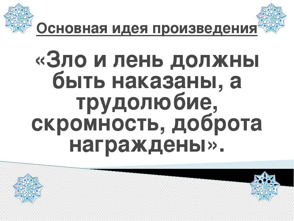 Основная идея произведения «Зло и лень должны быть наказаны, а трудолюбие, с...