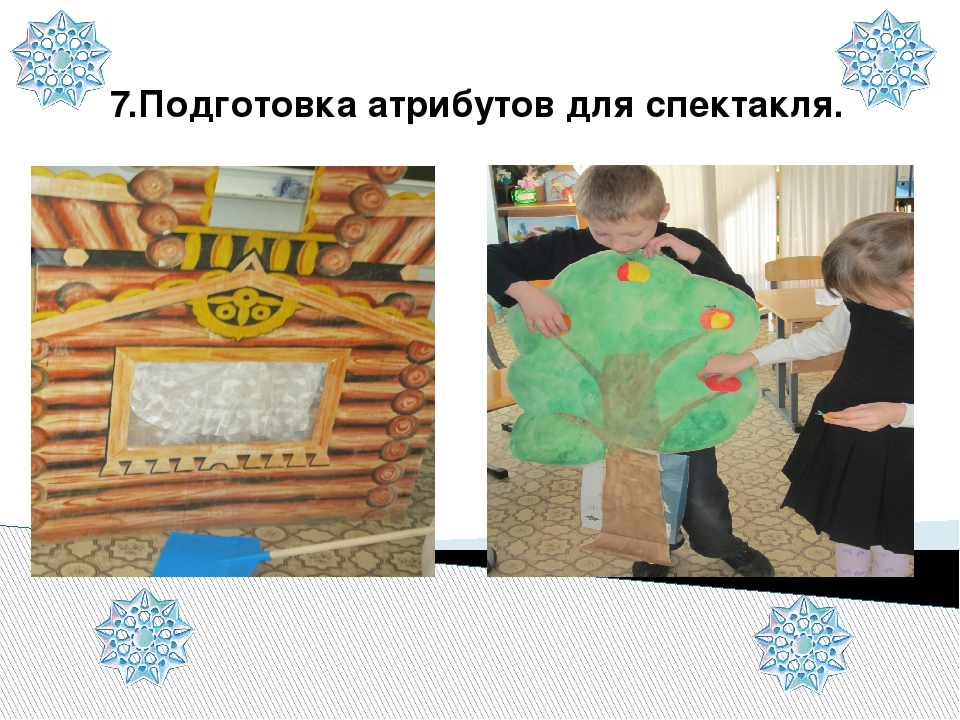 7.Подготовка атрибутов для спектакля.