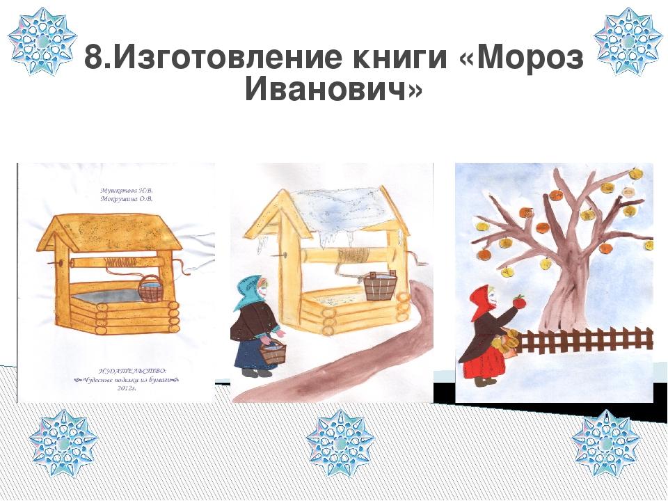 8.Изготовление книги «Мороз Иванович»