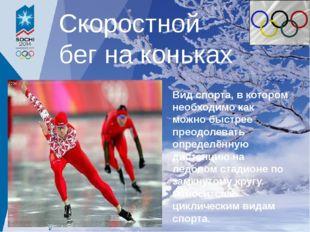 Скоростной бег на коньках Вид спорта, в котором необходимо как можно быстрее