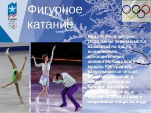 Фигурное катание Вид спорта, в котором спортсмены перемещаются на коньках по