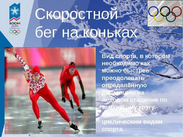 Скоростной бег на коньках Вид спорта, в котором необходимо как можно быстрее...