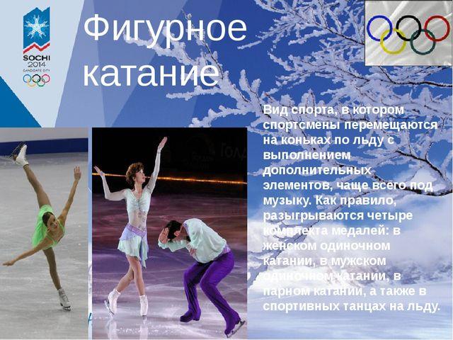 Фигурное катание Вид спорта, в котором спортсмены перемещаются на коньках по...