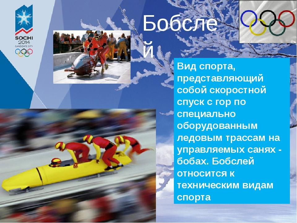 Бобслей Вид спорта, представляющий собой скоростной спуск с гор по специально...
