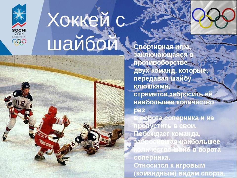 Хоккей с шайбой Спортивная игра, заключающаяся в противоборстве двух команд,...