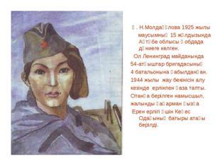 Ә. Н.Молдағұлова 1925 жылы маусымның 15 жұлдызында Ақтөбе облысы Қобдада дүн