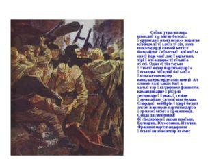 Соғыс туралы ащы шындықты айтар болсақ, қоршауда қалып немесе жаралы күйінде