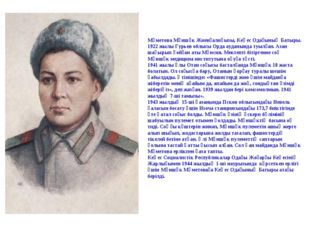 Мәметова Мәншүк Жиенғалиқызы, Кеңес Одағының Батыры. 1922 жылы Гурьев облысы