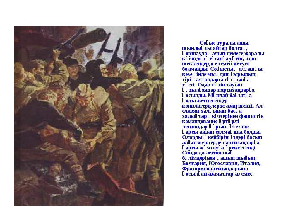 Соғыс туралы ащы шындықты айтар болсақ, қоршауда қалып немесе жаралы күйінде...
