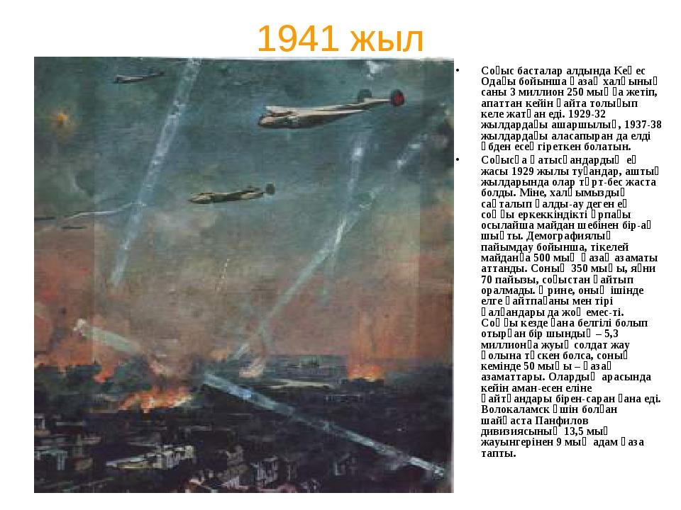 1941 жыл Соғыс басталар алдында Кеңес Одағы бойынша қазақ халқының саны 3 мил...